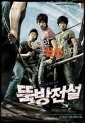 Ddukbang (Three Fellas)