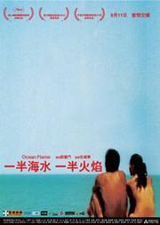 Yi ban hai shui, yi ban huo yan (Ocean Flame)