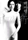 White Night (Baekyahaeng) (Into the White Night)