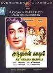 Anthamaan Kathali