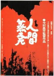 Ningen Johatsu (A Man Vanishes)