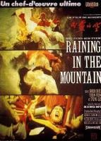Kong shan ling yu (Raining in the Mountain)