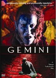 Gemini (S�seiji)