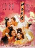 Liao zhai yan tan (Erotic Ghost Story)