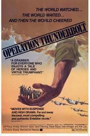 Mivtsa Yonatan (Operation Thunderbolt)