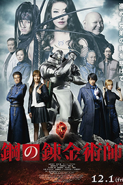 Fullmetal Alchemist (Hagane no renkinjutsushi) - Movie Reviews