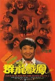 Qun long xi feng (Pedicab Driver)