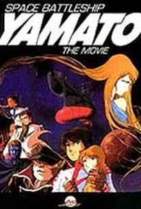 Space Battleship Yamato: The Movie
