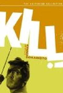 Kiru (Kill)