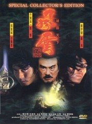 The Storm Riders (Fung wan: Hung ba tin ha)