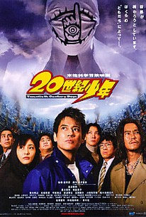 20-seiki shônen: Honkaku kagaku bôken eiga (20th Century Boys 1: Beginning of the End)