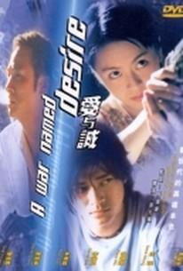 Oi yue shing (A War Named Desire)