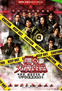 Bayside Shakedown 3: Set the Guys Loose (Odoru daisousasen the movie 3: Yatsura o kaihou seyo!)
