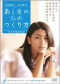 Ashita no watashi no tsukurikata (How to Become Myself)