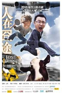Lost On Journey (Ren zai jiong tu)
