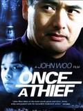 Zong heng si hai (Once a Thief)