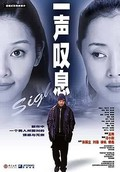 Yi sheng tan xi (A Sigh) (A Sign)