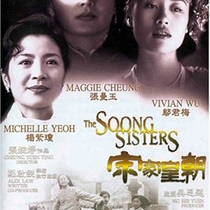 the soong sisters essay
