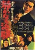 Shizukanaru ketto (The Quiet Duel) (A Silent Duel)