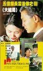 Wu yi tan zhang Lei Luo zhuan zhi san (Lee Rock III)