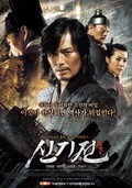 Shin ge jeon (The Divine Weapon)