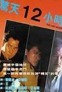 Jing tian shi er xiao shi (The Last Blood) (12 Hours of Fear)