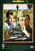 Zhenya, Zhenechka i 'Katyusha' (Eugene, Little Eugene and Katyusha)