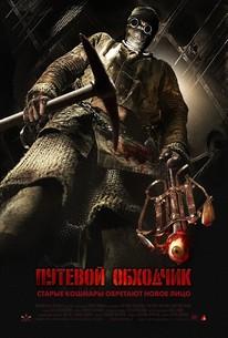 Putevoy obkhodchik (Trackman)