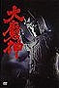 Daimajin (Majin the Monster of Terror) (The Vengeance of the Monster)