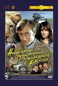 Neveroyatnye priklyucheniya italyantsev v Rossii (Unbelievable Adventures of Italians in Russia)