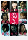The World Of Kanako (Kawaki)