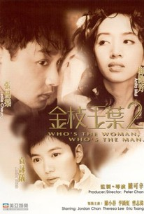 Gum gee yuk yip 2 (Who's the Woman, Who's the Man)