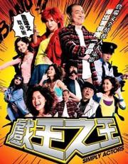 Hei wong ji wong (Simply Actors)