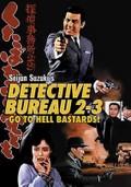 Detective Bureau 2-3: Go to Hell Bastards (Tantei jimusho 23: Kutabare akuto-domo)