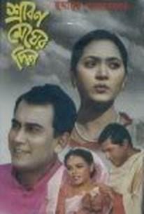 Srabon Megher Din