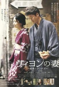 Villon's Wife (Viyon no tsuma)