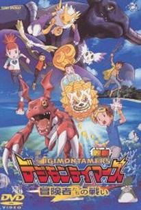 Digimon Tamers: Battle of Adventurers (Dejimon Teimâzu - Bôkensha-tachi no tatakai)