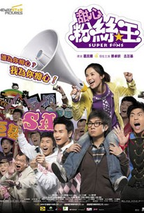 Tim sum fun si wong (Super Fans)