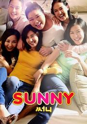 Sunny (Sseo-ni)