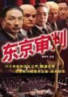 Dongjing Shenpan (The Tokyo Trial)