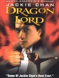Dragon Strike (Long xiao ye) (Dragon Lord) (Young Master in Love)