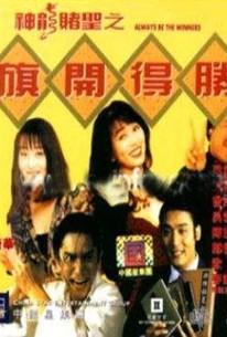 Always Be the Winners (Shen long du sheng zhi qi kai de sheng) (All of the Winners)