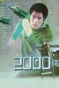 Gong yuan 2000 AD (2000 AD)