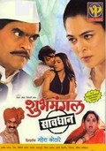 Shubhmangal Saavdan