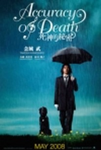 Suwîto rein: Shinigami no seido (Accuracy of Death)(Sweet Rain)