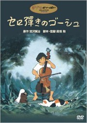Sero hiki no Gôshu (Goshu the Cellist)