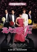 Hana yori dango: Fainaru, (Boys Over Flowers: Final)
