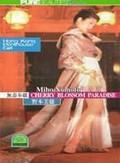 Miho Nomoto: Cherry Blossom Paradise