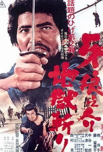Kiba okaminosuke jigoku giri (Samurai Wolf II)