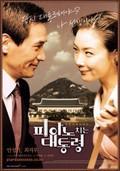 Piano chineun daetongryeong (The Romantic President)